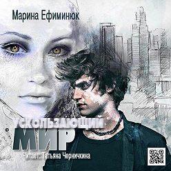 Марина Ефиминюк - Ускользающий мир