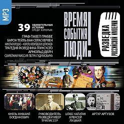 Сборник - Разведка Российской Империи