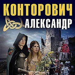 Александр Конторович - Рыцарь в серой шинели