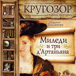 Сергей Нечаев - Миледи и три д'Артаньяна