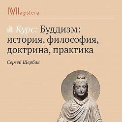 Сергей Щербак - Буддийская космология