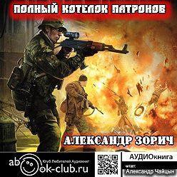 Александр Зорич - Полный котелок патронов
