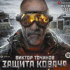 Виктор Точинов - Метро 2035: Защита Ковача