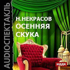 Николай Некрасов - Осенняя скука (спектакль)