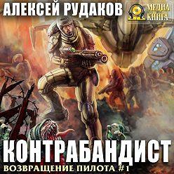 Алексей Рудаков - Контрабандист