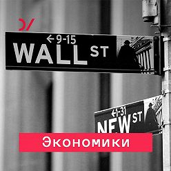 Олег Ананьин - Чем управляется богатство