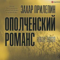 Захар Прилепин - Ополченский романс