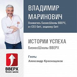 Владимир Маринович - Александр Краснощеков. Может ли полезная еда быть вкусной и приносить прибыль