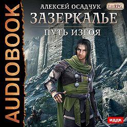 Алексей Осадчук - Путь Изгоя