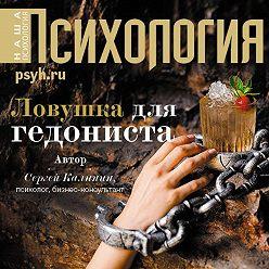 Сергей Калинин - Ловушка для гедониста