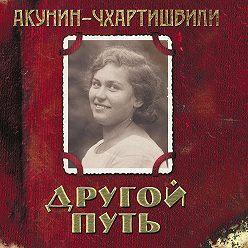 Борис Акунин - Другой Путь