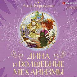 Анна Коршунова - Дина и волшебные механизмы