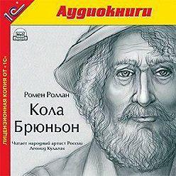Ромен Роллан - Кола Брюньон