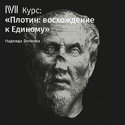 Надежда Волкова - Лекция «Проблема зла»