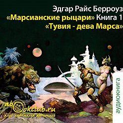 Эдгар Берроуз - Тувия, дева Марса