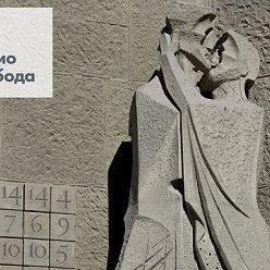Игорь Померанцев - Барселона – это любовь к жизни - 18 июля, 2020
