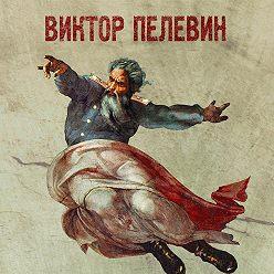 Виктор Пелевин - Ананасная вода для прекрасной дамы