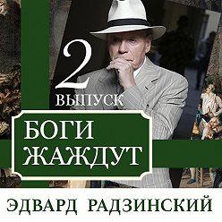 Эдвард Радзинский - Боги жаждут (выпуск 2)