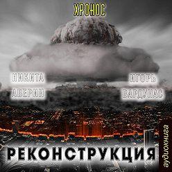 Игорь Вардунас - Реконструкция