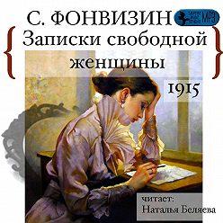 Сергей Фонвизин - Записки свободной женщины