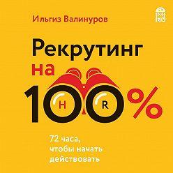 Ильгиз Валинуров - Рекрутинг на100%. Искусство привлекать лучших