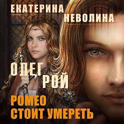 Олег Рой - Ромео стоит умереть
