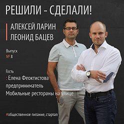 Алексей Ларин - Мобильный ресторан наулице отЕлены Феоктистовой