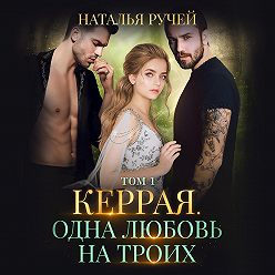 Наталья Ручей - Керрая. Одна любовь на троих. Том 1
