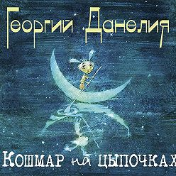 Георгий Данелия - Кошмар на цыпочках