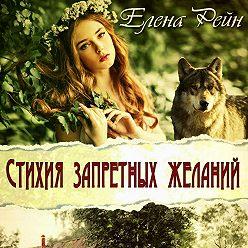 Елена Рейн - Стихия запретных желаний