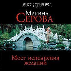 Марина Серова - Мост исполнения желаний
