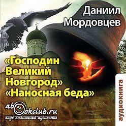Даниил Мордовцев - Господин Великий Новгород. Наносная беда