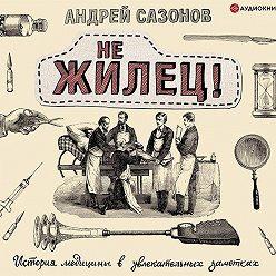 Андрей Сазонов - Не жилец!