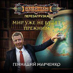 Геннадий Марченко - Мир уже не будет прежним