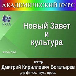 Дмитрий Богатырев - Цикл лекций «Новый Завет и культура»