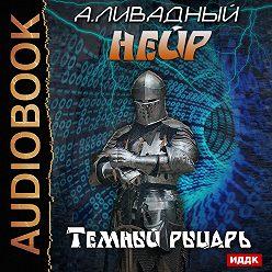 Андрей Ливадный - Темный рыцарь