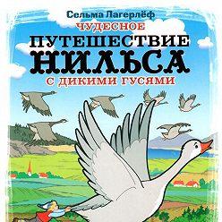 Сельма Лагерлёф - Чудесное путешествие Нильса с дикими гусями