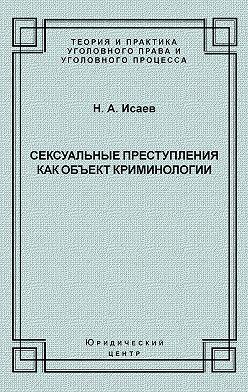 Николай Исаев - Сексуальные преступления как объект криминологии