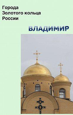 Неустановленный автор - Владимир