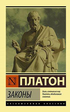 Платон - Законы