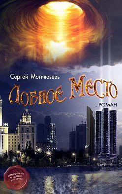 Сергей Могилевцев - Лобное Место