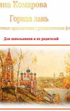 Инна Комарова - Горная лань. Сказочные приключения с романтическим флёром