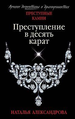 Наталья Александрова - Преступление в десять карат
