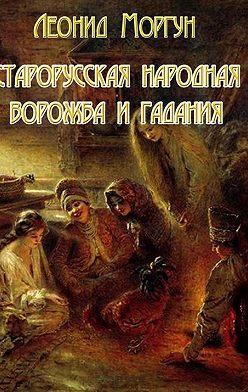 Леонид Моргун - Старорусская ворожба и гадания