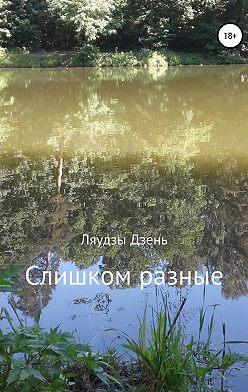 Ляудзы Дзень - Слишком разные
