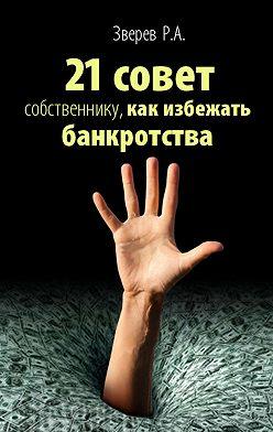 Р. Зверев - 21 совет собственнику, как избежать банкротства