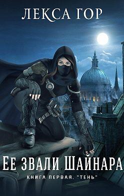 Лекса Гор - Её звали Шайнара. Книга первая. Тень