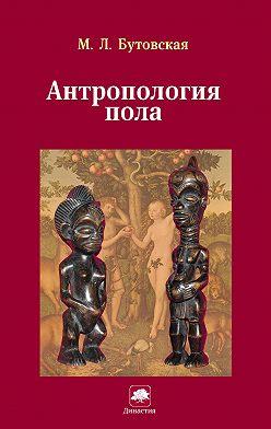 Марина Бутовская - Антропология пола