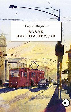 Сергей Киреев - Возле Чистых прудов