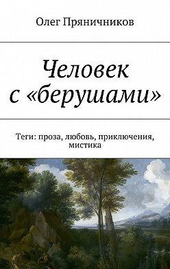 Олег Пряничников - Человек с «берушами». Теги: проза, любовь, приключения, мистика